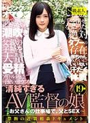 [SABA-128] 清純すぎるAV監督の娘 ~お父さんの仕事場で、父とSEX~