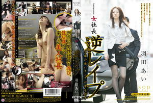 [STAR 352]   Ai Haneda   Female President   Ai Haneda   Reverse Raped   The Men Was Committed by A Strong Position Woman