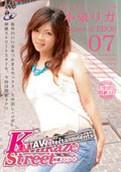 Kamikaze Street Vol. 7 Rika Koizumi (KST-007)